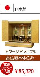 ミニ仏壇 アクーリア メープル