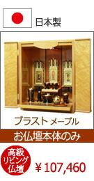 ミニ仏壇 ブラスト メープル