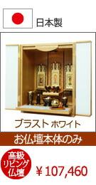 ミニ仏壇 ブラスト ホワイト