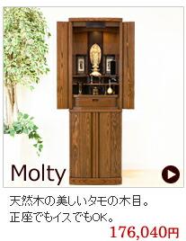 モダン仏壇 モルティ
