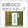 仏具 お経のCD、カセットテープ