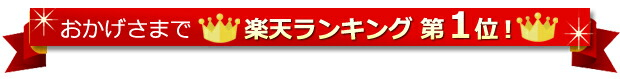 Thank you, it is the Rakuten ranking first place!