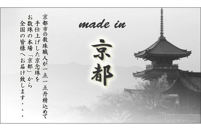 メイド・イン・京都。京都の数珠職人が丹精こめて作った数珠です