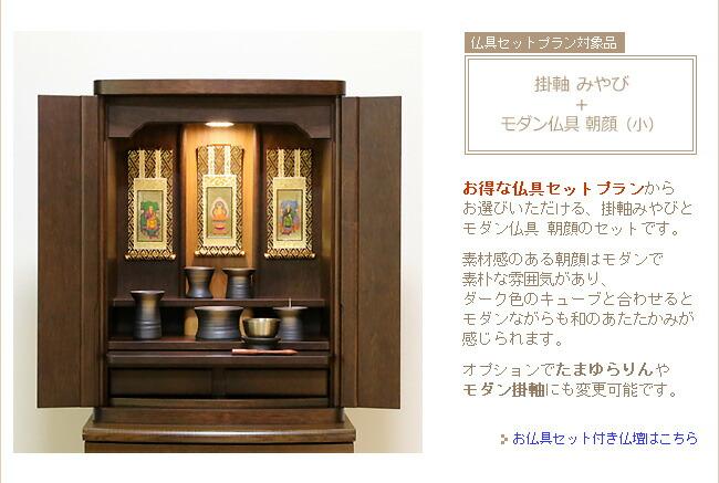 仏壇 飾り方 真言宗