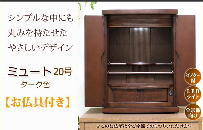 モダンミニ仏壇 ミュート ダーク色