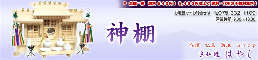 神棚・神具の専門店「京仏壇はやし」