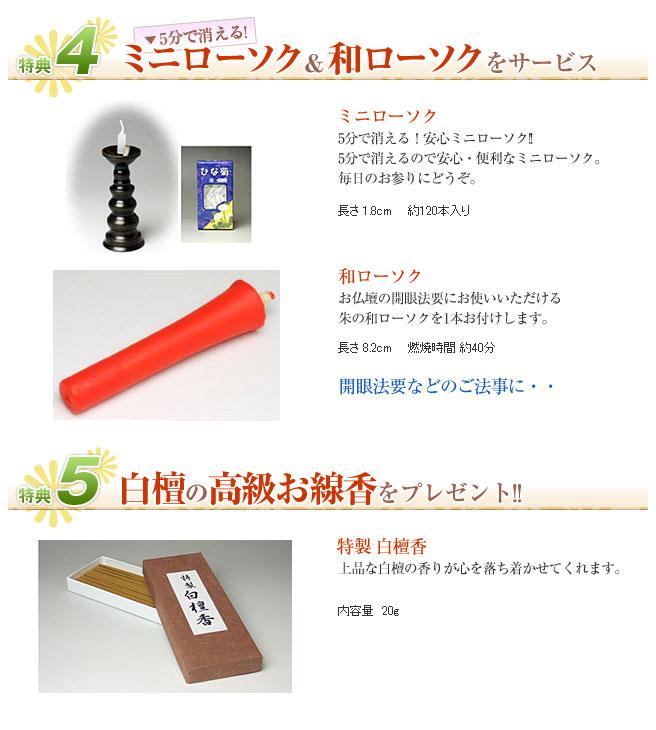 特典4 ミニローソク&和ローソクをサービス 特典5 白檀の高級線香をプレゼント!
