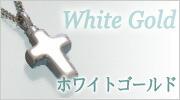 遺骨ペンダント ホワイトゴールド