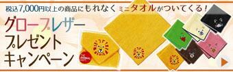 7000円以上のクリーム商品限定!ミニタオルプレゼント!!