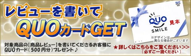 ★レビュー記入に同意頂きましたお客様には 商品と同梱包にて500円のQUOカードを同封いたします