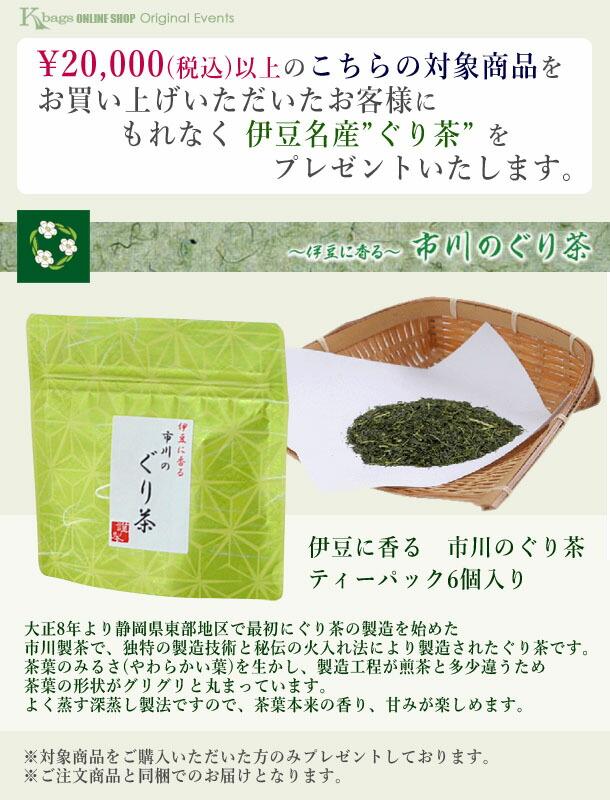 2万円以上のこちらの対象商品をお買い上げでお茶プレゼント