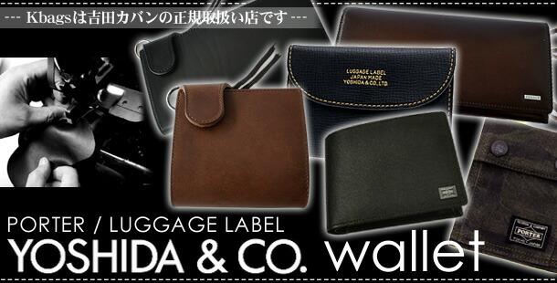吉田カバン 財布