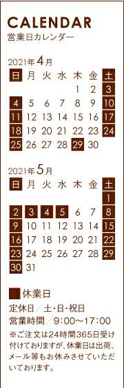 カレンダー2021年4月5月