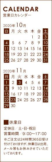 カレンダー2020年10月11月