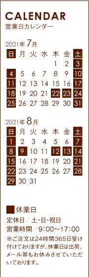 カレンダー2021年7月8月
