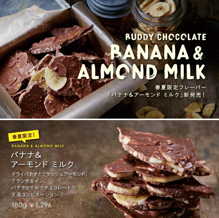 バナナ&アーモンドミルク