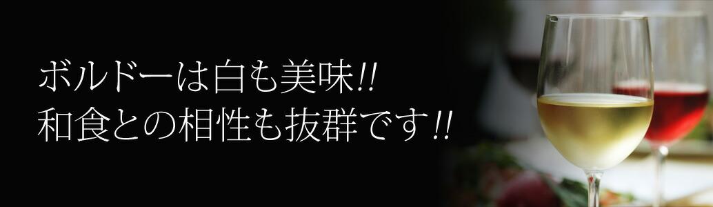 ボルドーは白も美味!!和食との相性も抜群です!!
