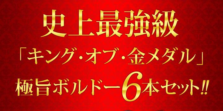史上最強級「キング・オブ・金メダル」極旨ボルドー6本セット