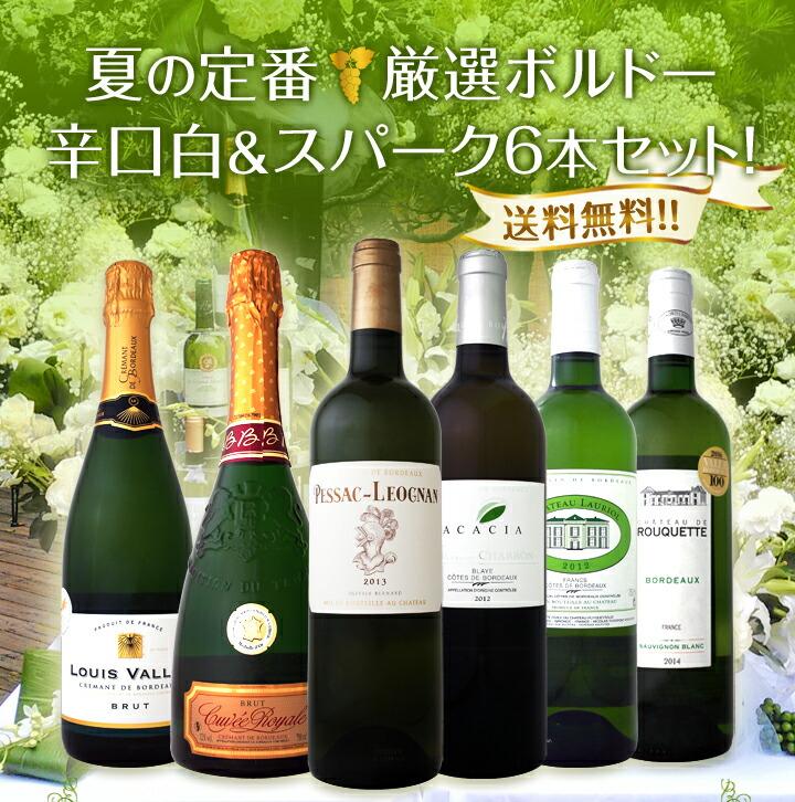 【送料無料】夏の定番★厳選ボルドー辛口白&スパーク6本セット!