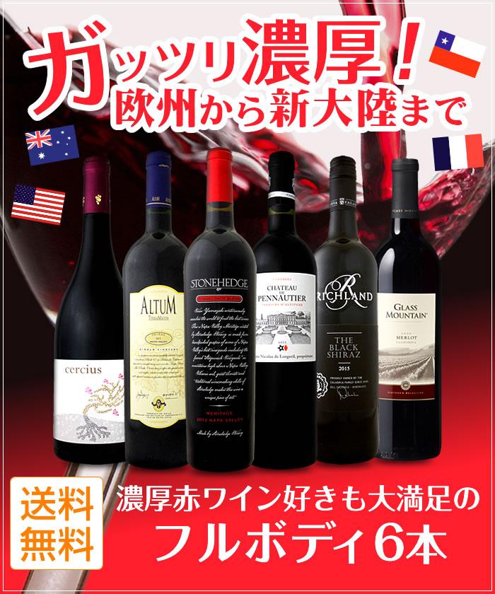 【送料無料】ガッツリ濃厚!欧州から新大陸まで!濃厚赤ワイン好きも大満足のフルボディ6本