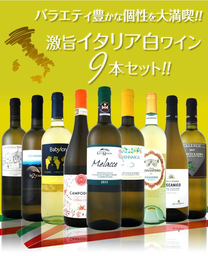【送料無料】≪バラエティ豊かな個性を満喫!!≫特大感謝の激旨イタリア白ワイン9本セット!!
