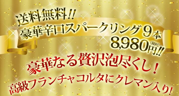 【送料無料】豪華なる贅沢泡尽くし!高級フランチャコルタにクレマン入り!豪華辛口スパークリング9本8,980円(税別)!!