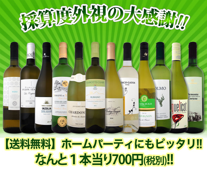 1本あたり700円 ! 採算度外視の大感謝! 厳選白ワイン12本セット [クーポンで10%OFF] 【送料無料】 (税別)