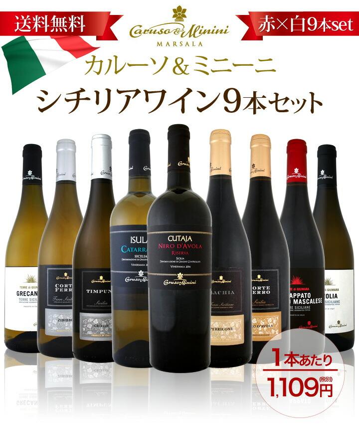 【送料無料】≪カルーソ&ミニーニ≫シチリアワイン9本セット