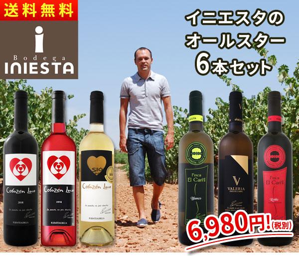 あの超一流プレイヤー、イニエスタのオールスター・ワイン6本が遂に揃った!!