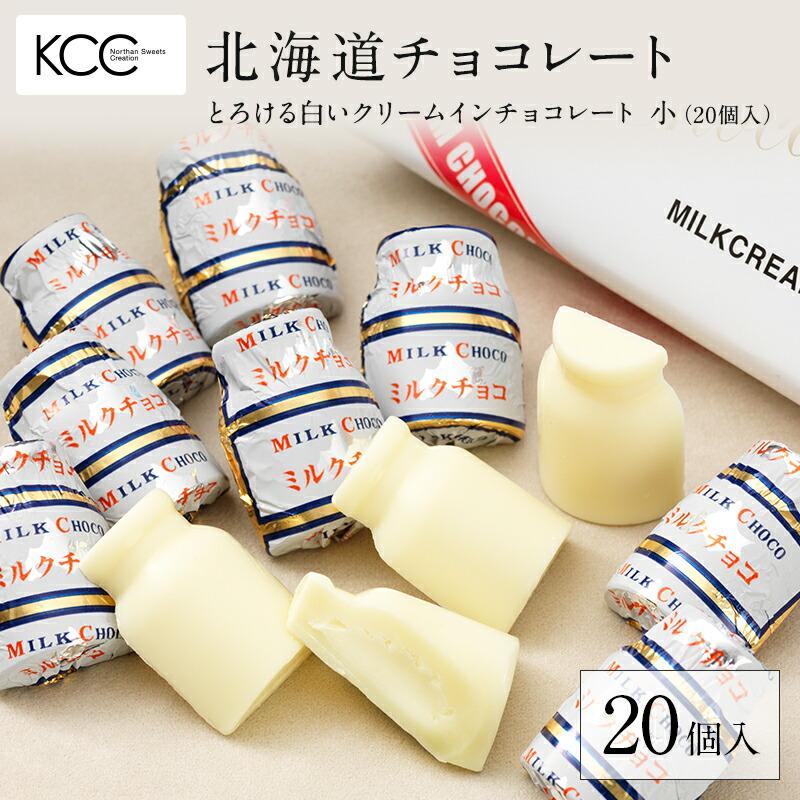 とろける白いクリームインチョコレート 小