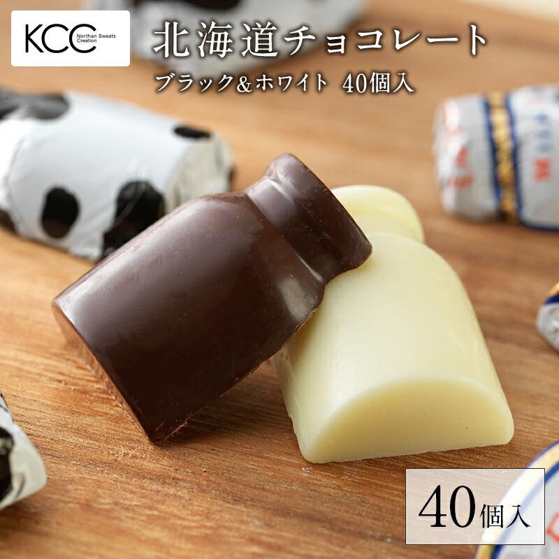 北海道チョコレート ブラック&ホワイト