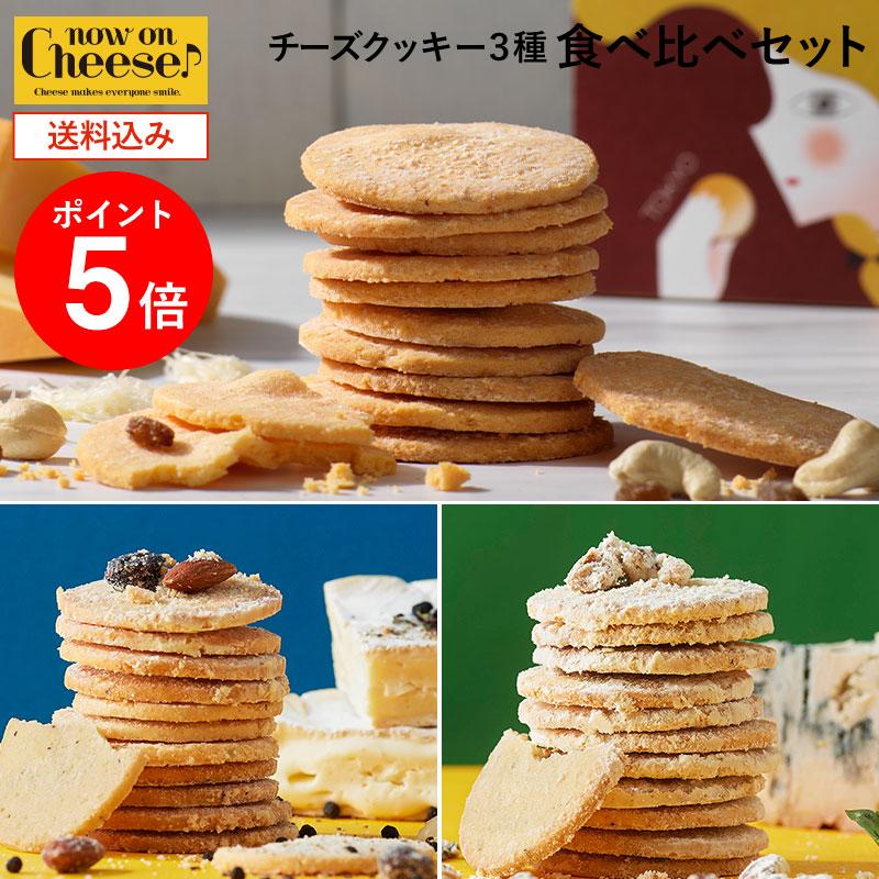 チーズクッキー3種食べ比べセット