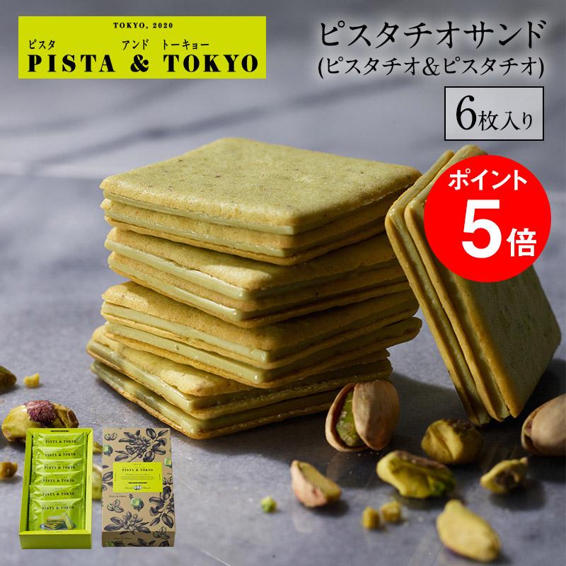 ピスタチオサンド(ピスタチオ&ピスタチオ)