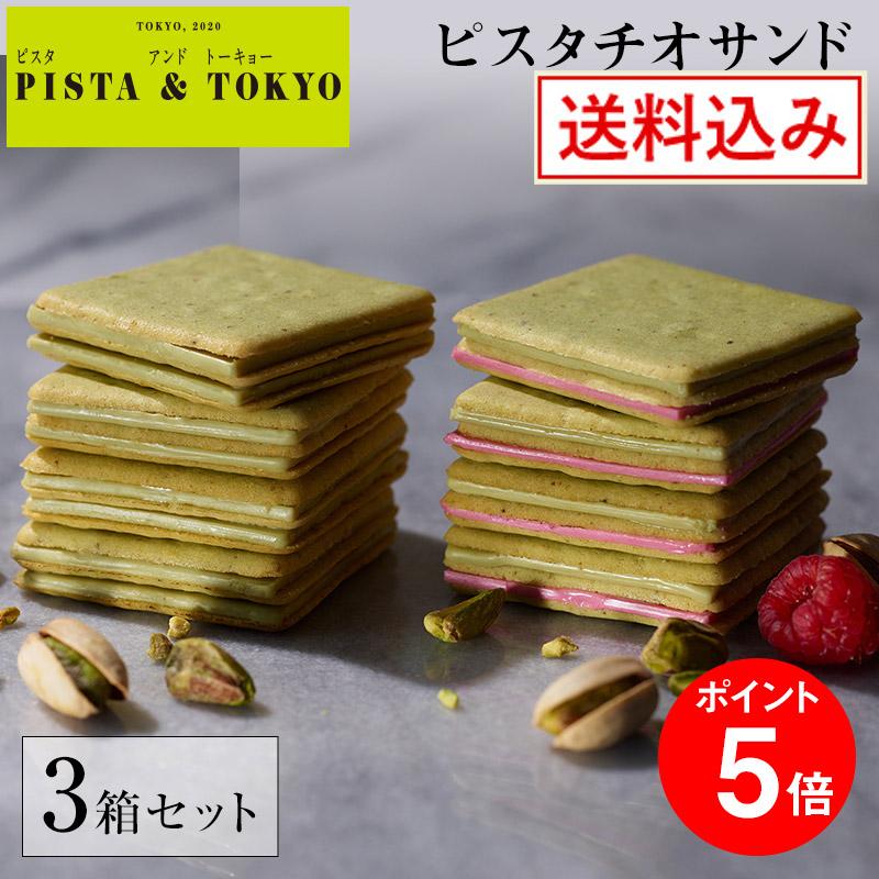 選べる ピスタチオサンド 3箱 セット
