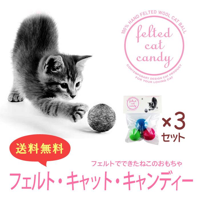 大人気 フェルトでできた猫のおもちゃ、フェルト/キャット/キャンディ フェルトボール/手作り/またたび
