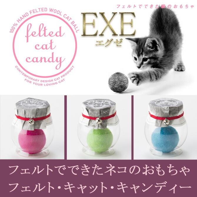 フェルト・キャット・キャンディエグゼ/可愛い小瓶入りです!通常のモノよりもまたたびの粉をまぶしやすくなっております/またたびボール/おしゃれ/ギフト/プレゼント