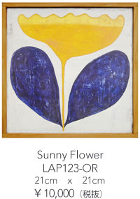 Sunny Flower】LAP123-OR