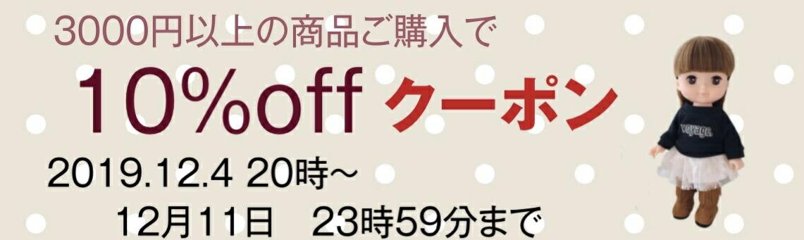 10%offクーポン3000円以上