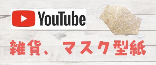 YouTube型紙