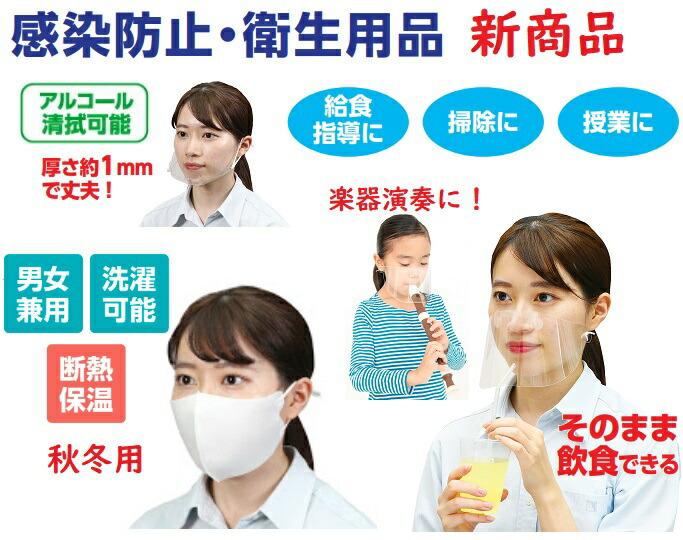新商品衛生用品
