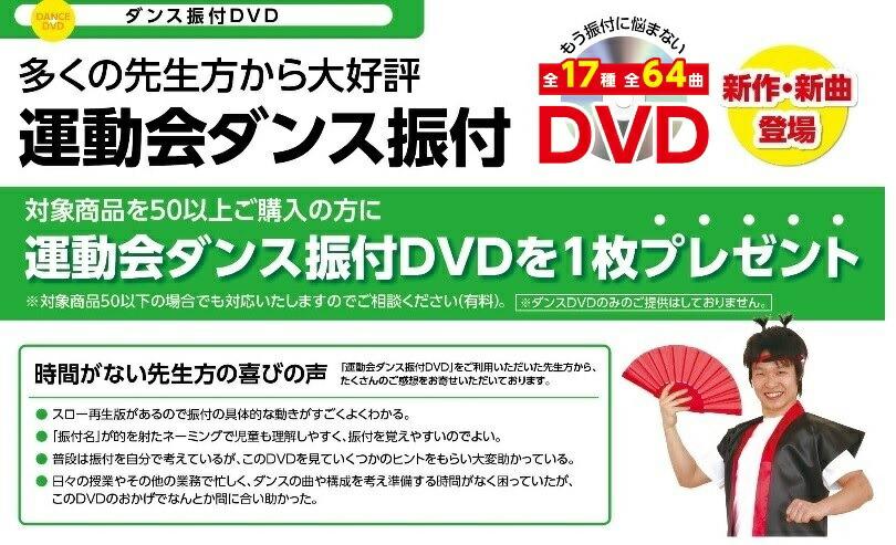 50以上の購入で運動会ダンス振付DVDを1枚プレゼント!
