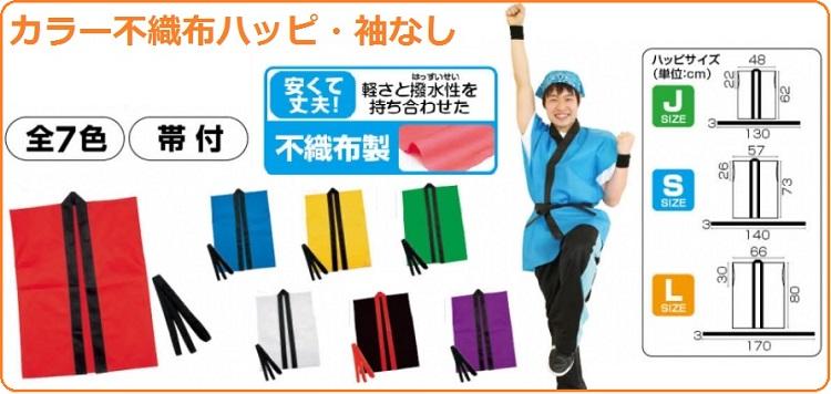 安くて丈夫なカラー不織布ハッピ袖なしタイプ!