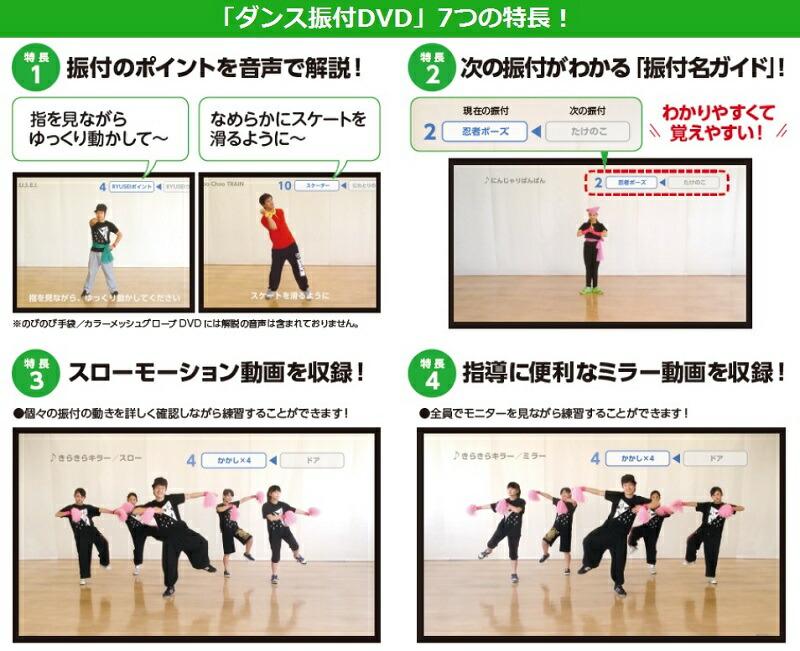 ダンス振付DVDの7つの特長1