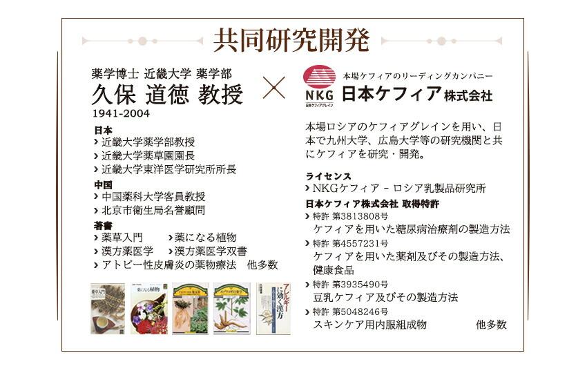 日本におけるケフィアのリーディングカンパニー日本ケフィア株式会社と近畿大学 久保教授の共同開発 ケフィアの実感力ナンバー1サプリ ケフィアミン