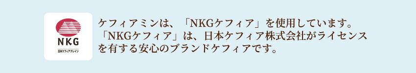 ケフィアミンは、NKGケフィアを使用しています。NKGケフィアは、日本ケフィア株式会社がライセンスを持つ安心のブランドケフィアです。