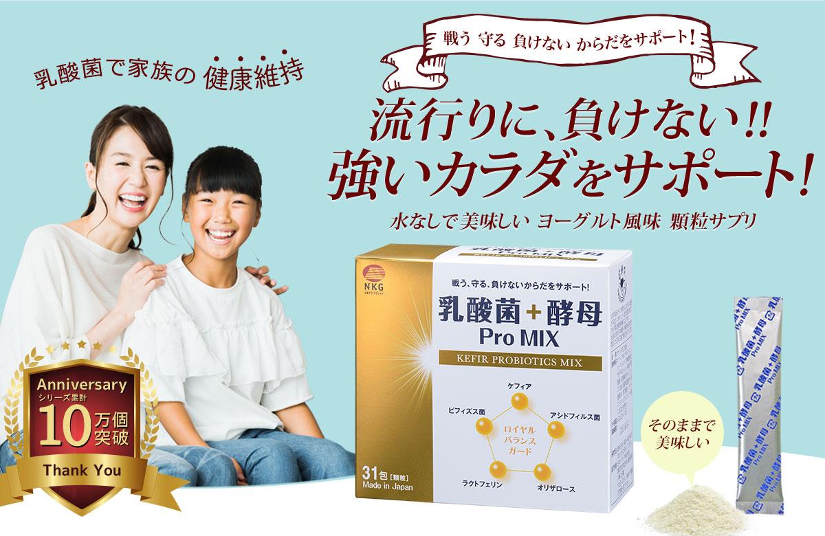 乳酸菌サプリメントの決定版 乳酸菌+酵母 ProMIX プロミックス