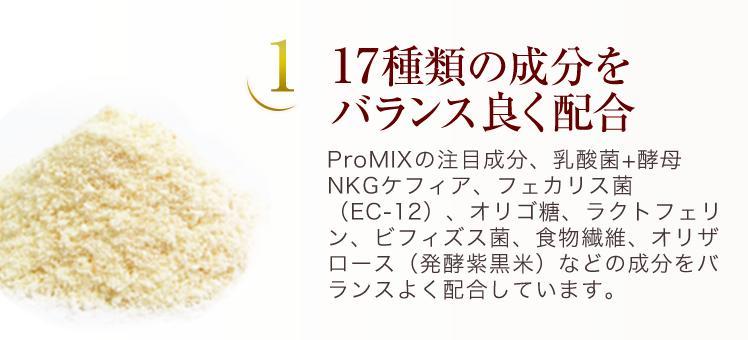 17種類の栄養成分をバランス良く配合乳酸菌+酵母 ProMIX