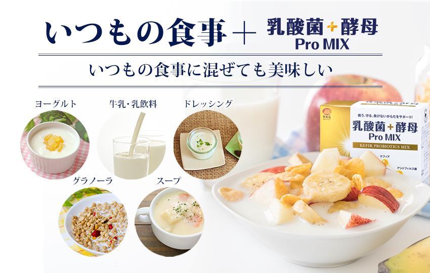 乳酸菌サプリメントの決定版 乳酸菌+酵母 ProMIX プロミックス いつもの食事と一緒に食べてもおいしい
