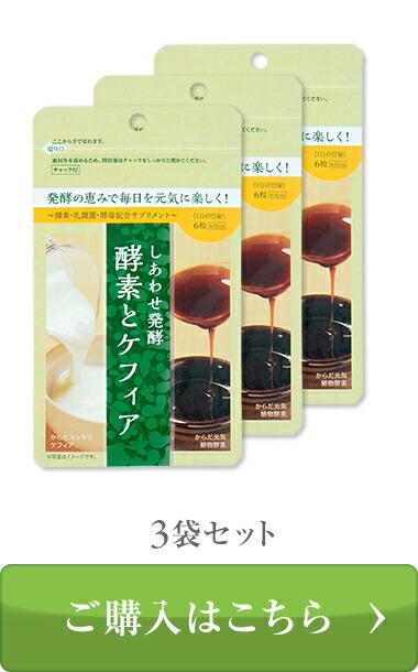 しあわせ発酵~酵素とケフィア~ 3袋セット