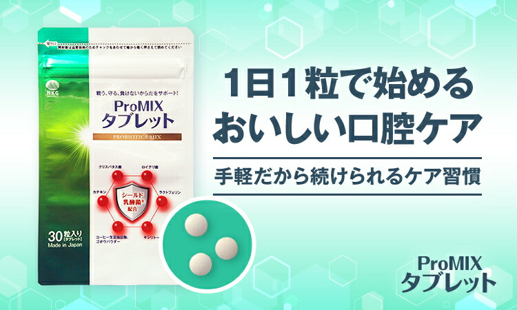 promixタブレット